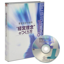 経営理念のつくり方CD