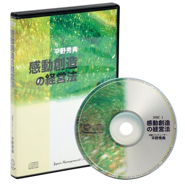 平野秀典の感動創造の経営法CD
