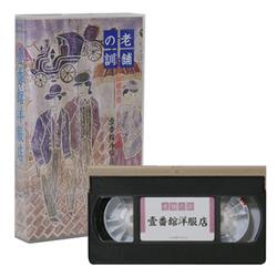 """お客様満足の""""技""""を極める 壹番館洋服店ビデオ"""