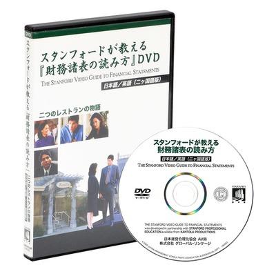 《スタンフォード・ビジネススクールが教える》財務諸表の読み方DVD