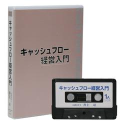 キャッシュフロー経営入門テープ