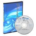 大野耐一「モノづくりの真髄」CD