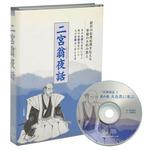 二宮翁夜話CD