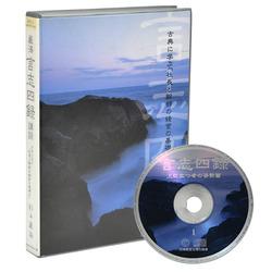 言志四録CD