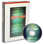 井上日宏「社長の人間学」CD