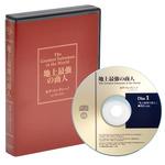 オグマンディーノの「地上最強の商人」CD