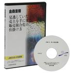 金森重樹の販売複合化の仕掛け方CD