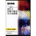 《ロングテール+検索エンジン活用法》売れる仕掛け販売6大実践策CD