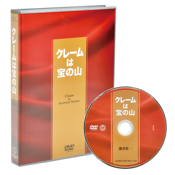 クレームは宝の山DVD