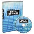 営業マンの報告・連絡・相談DVD