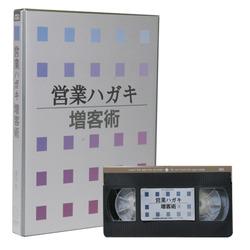 営業ハガキ増客術ビデオ
