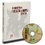 行徳哲男の社長業と感性DVD