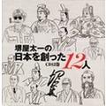 堺屋太一の日本を創った12人CD