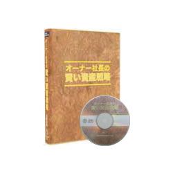 オーナー社長の賢い資産戦略 改訂版CD