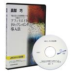 販売先を自然増殖させるアフィリエイト・ドロップシッピング導入法CD