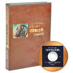 ドラッカー「経営者の仕事」CD