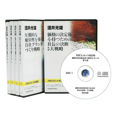 価格決定権を持つ経営CDシリーズ 全5篇CD