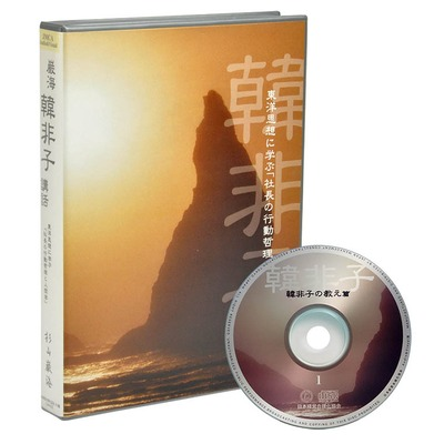 韓非子CD