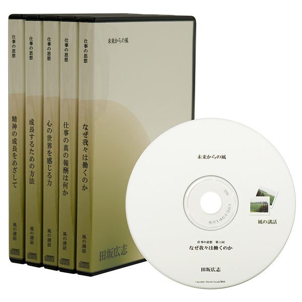 田坂広志の仕事の思想CD