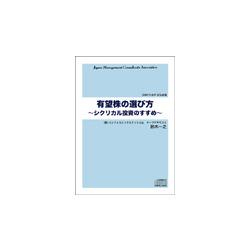 鈴木一之の有望株の見つけ方CD