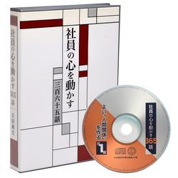 社員の心を動かす365話CD