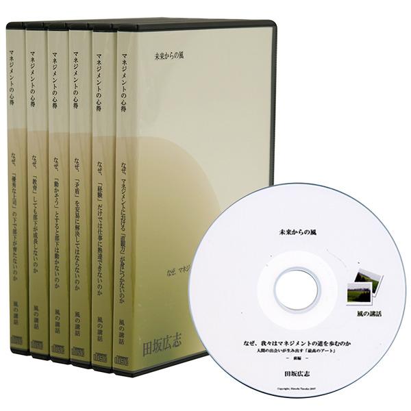田坂広志のマネジメントの心得CD
