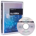 中小企業のM&A戦略 CD