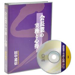 田中道信の会長業の実務と心得CD・MP3