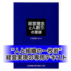 新将命の経営理念と人創りの要諦CD