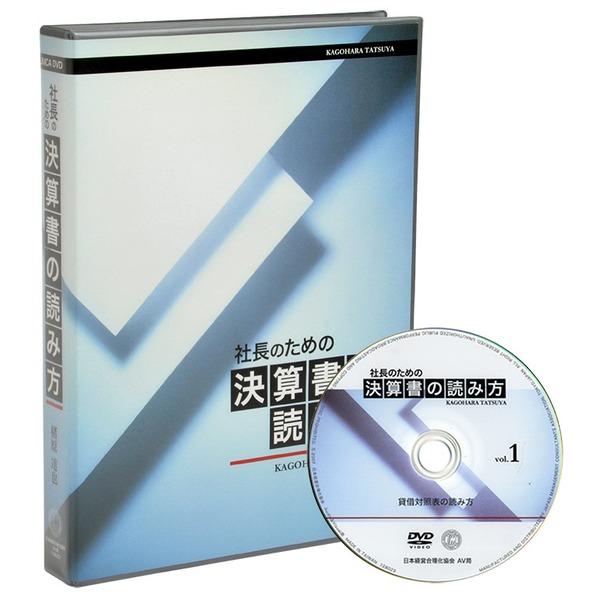 《90分で早分かり》社長のための決算書の読み方DVD