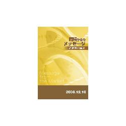 若林栄四「市場からのメッセージ」DVD