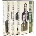 日本の創業者CDシリーズ全セット