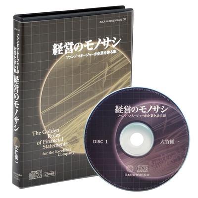 大竹愼一の「経営のモノサシ」CD