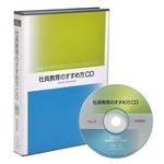 社員教育のすすめ方CD
