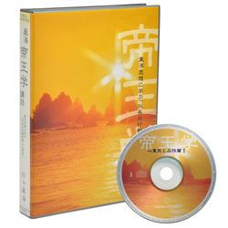 貞観政要と宋名臣言行録に学ぶ 帝王学CD
