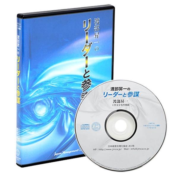 渡部昇一の「リーダーと参謀」CD