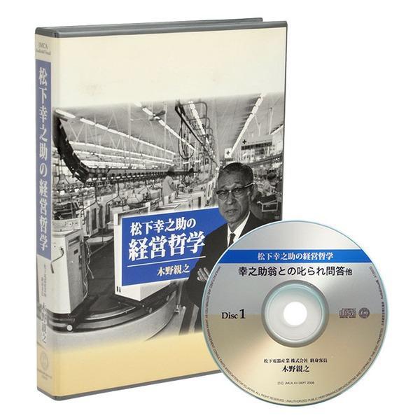 松下幸之助の経営哲学CD