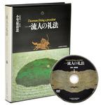 一流人の礼法DVD