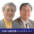 月刊CD経営塾バックナンバー 2007年5月号