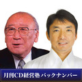 月刊CD経営塾バックナンバー 2007年6月号