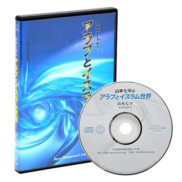 山本七平の「アラブとイスラム世界」CD