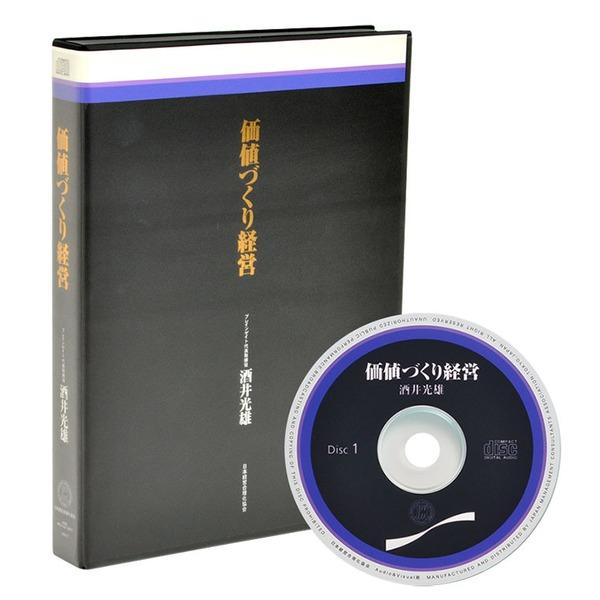 酒井光雄の価値づくり経営CD