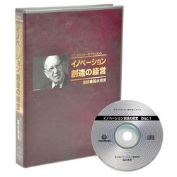ドラッカー「イノベーション創造の経営」CD