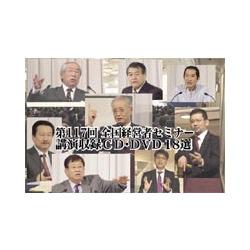 2009年春季全国経営者セミナー収録CD・DVD一括申込み