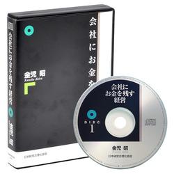 金児昭の「会社にお金を残す経営」CD