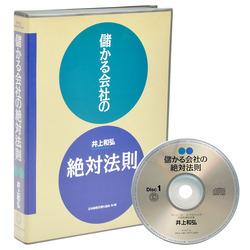 井上和弘の「儲かる会社の絶対法則」CD