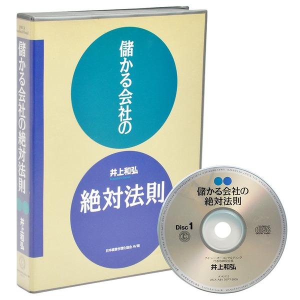 井上和弘の「儲かる会社の絶対法則」