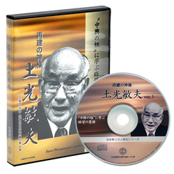 再建の神様 土光敏夫CD