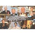 2009年夏季全国経営者セミナーCD・DVD一括申込み