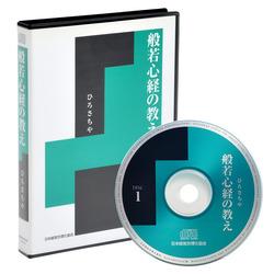 ひろさちやの「般若心経の教え」CD